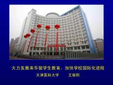 医学-中国高等教育学会外国留学生教育管理分会