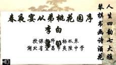 高中语文选修中国古代诗歌散文欣赏《春夜宴从弟桃花园序李白》PPT课件(7)