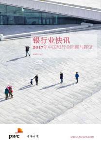 2017年度中国银行业回顾与展望