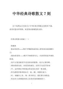中华经典诗歌散文7则