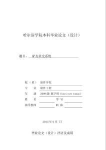 驴友社交系统设计—本科毕业论文设计