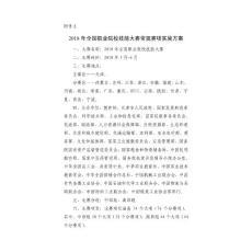 全国职业院校技能大赛常规..