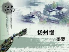 高中语文课件:中国古代诗歌散文欣赏《扬州慢》