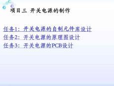 开关电源的pcb设计-山东交通职业学院