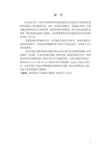 毕业设计(论文)-Delphi酒店信息管理系统设计
