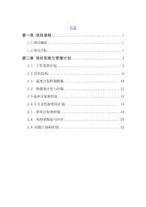 项目计划书修改版 目录