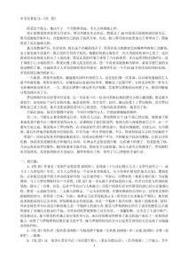 初中语文中考强化 简爱中考..