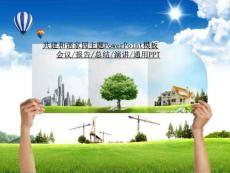 共建和谐家园主题PPT模板..