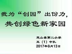 共建绿色家园主题班会_图文..