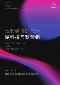 阿里妈妈-家电行业消费报告-体验经济时代的硬科技与软营销-2018.5-32页