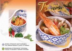 保健泰国菜 ThaiFoodGoodHealth