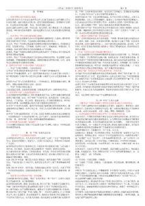 2018-2019年广东自考平面广..