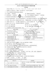 2018年广东省中考化学模拟..