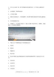 2011云霄县驾照理论考试C1小型手动档汽车仿真试题