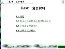 (工程材料及应用)第8章复合材料