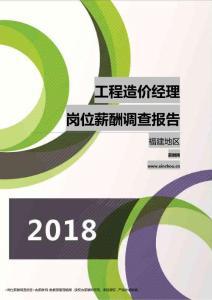 2018福建地区工程造价经理职位薪酬报告
