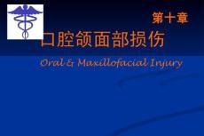 《口腔科学精品教学-傅升》第十章 口腔颌面损伤