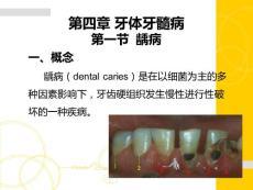 《口腔科学精品教学-傅升》第四章-牙体牙髓病