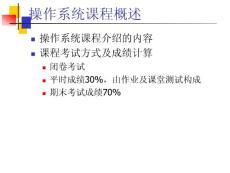 【考研计算机专业课】武汉大学操作系统PPT课件 第1章 操作系统概论及虚拟化