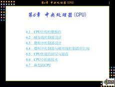 计算机组成与系统结构第6章中央处理器(CPU)
