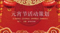 中国红元宵晚会活动策划企..
