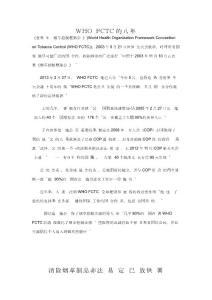 中国疾控中心--控烟策略