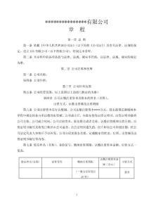 2018年有限责任公司章程范本(最新版本)