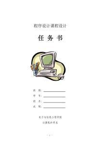 程序设计课程设计任务书