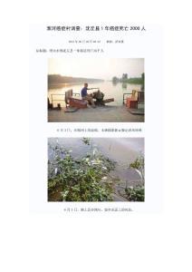 淮河癌症村调查:沈丘县1年..