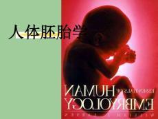胚胎学总论(一)5new1PPT