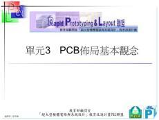 pcb_chap3PCB布局基本观念