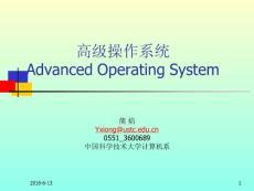 高级操作系统Advanced Op..