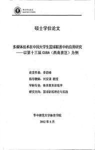 多媒体技术在中国大学生篮球联赛中的应用研究——以第十三届CUBA(西南赛区)为例