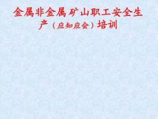 金属非金属 矿山职工安全生产(应知应会)培训