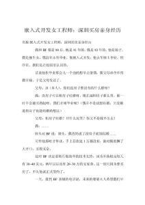 嵌入式开发女工程师:深圳买房亲身经历