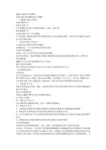 2010年-2014年天津市选调生..