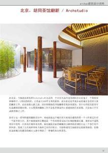 北京,胡同茶馆翻新 Archst..