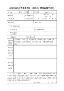 北京交通大学教职工解除(..