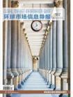 [整刊]《环球市场信息导报》2018年第17期