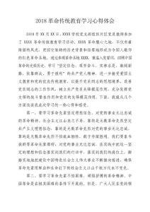 2018革命传统教育学习心得..