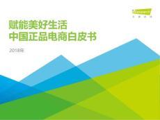 2018年中国正品电商白皮书