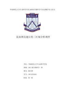 华南师范生命科学学院2013级生物科学专业动物学实习论文