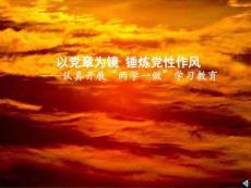 """2016 """"两学一做""""最新党课.."""