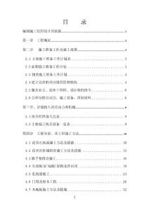 排水管理处管网管理所装潢工程技术标3