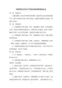 河南师范大学水产学院科研..