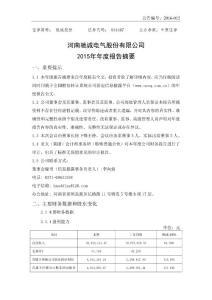 河南驰诚电气股份有限公司..