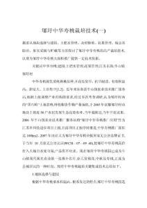 郇圩中华寿桃栽培技术&#40..
