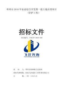 邓州2016年农业综合开发第一批土地治理项目管护工程