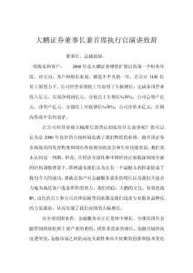 大鹏证券董事长兼首席执行官演讲致辞