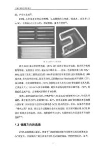 冷阴极荧光灯电源控制芯片的研究与设计